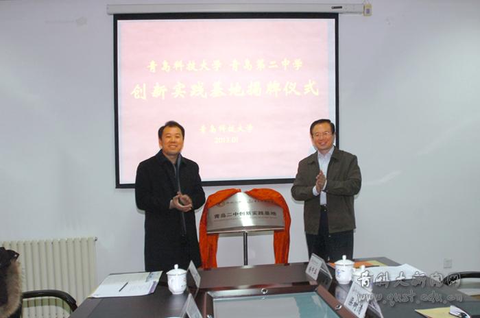我校与青岛二中共建创新实践基地