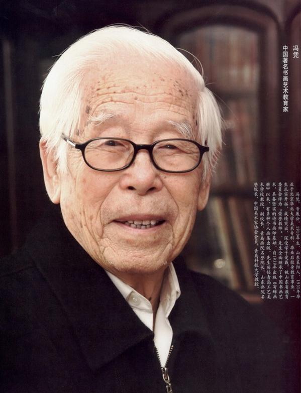 作为山东省青岛工艺美校的首要创建人,冯凭同志尊重艺术培养规律,注重