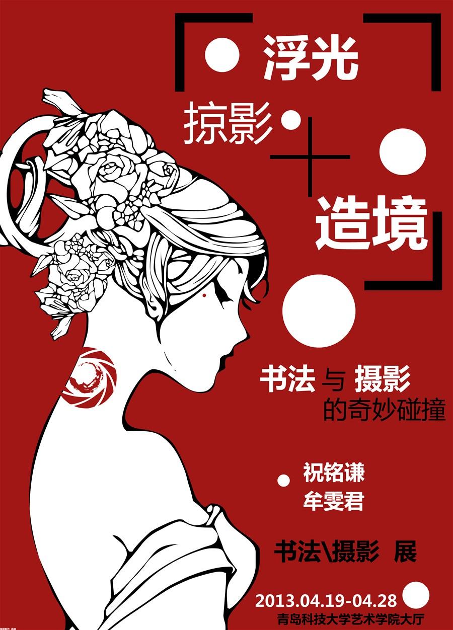 """""""中国梦艺术魂""""暨""""浮光掠影造景学生书法绘画"""