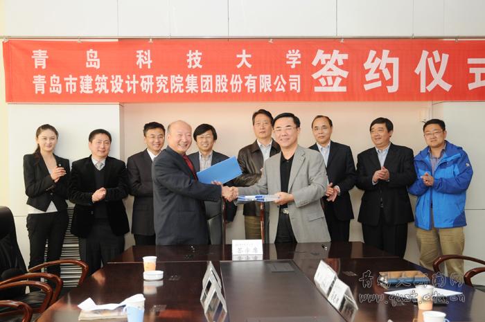 青科大与青岛市建筑设计院集团股份有限公司签订合作