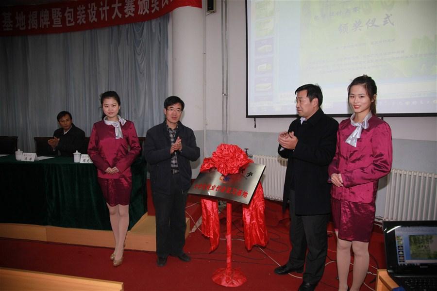 园总经理冯涛签署了《青岛科技大学大学生就业创业见习基地协议书》