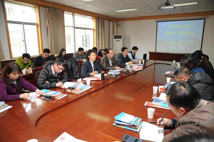 学校召开第四届办公系统协同联动机制工作会议