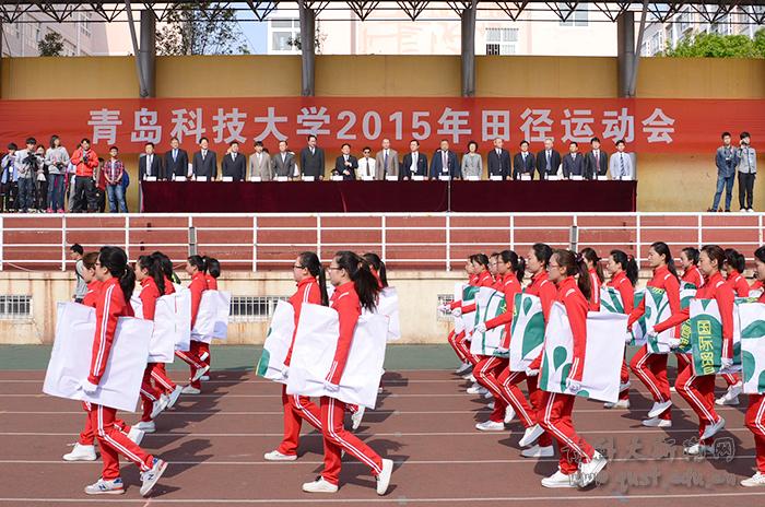 5月9日,青岛科技大学2015年田径运动会在崂山校区体育场举行.